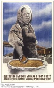 Vintage Russian poster - Crops 1944